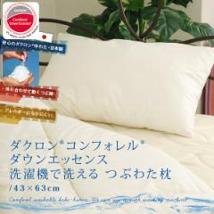 洗える枕 ウォッシャブル枕 まくら コンフォレル ダウンエッセンス 【ポッキリ価格】  エムール
