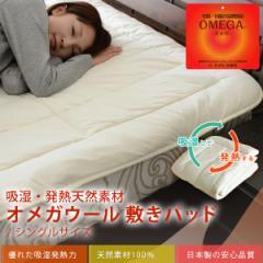 吸湿・発熱天然素材 オメガウール 敷きパッド シングルサイズ 羊毛布団 吸湿発熱 ベッドパッド ベッドパット 敷きパット 敷パッド 日本製