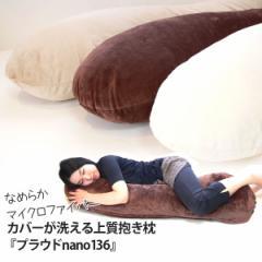 マイクロファイバー 抱き枕 『プラウドnano136』 カバーが洗える なめらか だきまくら ハグピロー 日本製 国産 横向き寝 あったか