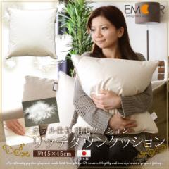 日本製 羽毛クッション ホテル仕様 「リッチダウンクッション」 約45×45cm 羽毛クッション ダウンクッション ヌードクッション