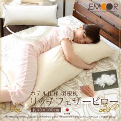 ホテル仕様 日本製 羽根枕 リッチフェザーピロー 約43×100cm (抱き枕 羽根まくら 羽根マクラ はねまくら だきまくら feather pillow)