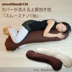 抱き枕 だきまくら ダキマクラ カバーが洗える ビーズ抱き枕抱き枕『スムースナノ136』ニットカバー付き