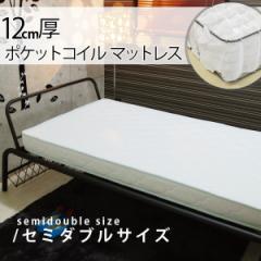 12cm厚 ポケットコイルマットレス/セミダブルサイズ(MATTRESS 薄型マットレス スプリングマットレス ロフトベッド 収納付きベッド)