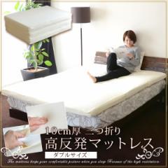 10cm厚 三つ折り 高反発マットレス ダブルサイズ 10cm厚 三つ折り (MATTRESS まっとれす ベッド ベット)【送料無料】