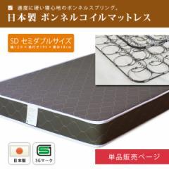マットレス単品販売/日本製 SGマーク付きボンネルコイルマットレス/セミダブルサイズ(スプリングマットレス ベッド用 MATTRESS まっと