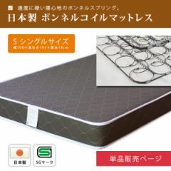 マットレス単品販売/日本製 SGマーク付きボンネルコイルマットレス/シングルサイズ(スプリングマットレス ベッド用 MATTRESS)