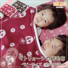 綿毛布 ベビー ジュニア 子供 日本製 マトリョーシカ綿毛布 コットンブランケット マトリョーシカ毛布 かわいい綿毛布 もうふ モウフ