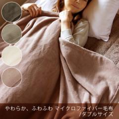 マイクロファイバー毛布 ダブルサイズ 毛布 180×200cm あったか ブランケット もうふ ブラウン グレー アイボリー ピンク 茶系 モノトー