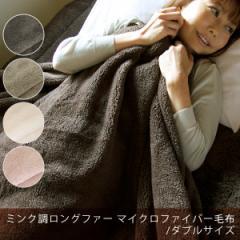ミンク調ロングファー マイクロファイバー毛布 ダブルサイズ 長毛 ミンクタッチ ブランケット もうふ あったか