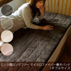 ミンク調ロングファー マイクロファイバー敷きパッド ダブルサイズ 敷パッド パッドシーツ ベッドパッド あったか