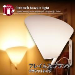 フレイムス デザイン照明『branch』 ブラケットタイプ(壁照明/間接照明/ブラケットライト/インテリアライト)【送料無料】