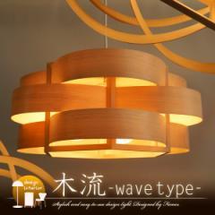 フレイムス デザイン照明 「木流」 ウェーブタイプ(天井照明/間接照明/シーリングライト/ペンダントライト/インテリアライト/北欧/手作り