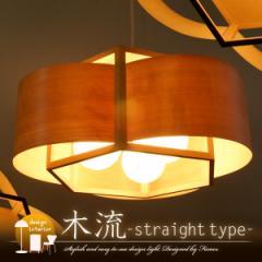 フレイムス デザイン照明 「木流」 ストレートタイプ(天井照明/間接照明/シーリングライト/ペンダントライト/インテリアライト/北欧/和風