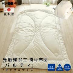 日本製 光触媒加工 掛け布団 シングルサイズ 「パルティ」フィットタイプ 掛布団 掛けふとん かけふとん かけぶとん
