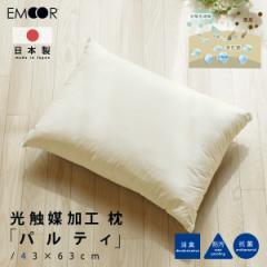 日本製 光触媒加工 枕 約43×63cm 「パルティ」 pillow マクラ まくら 抗菌 消臭 防汚 新生活 【送料無料】