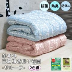 抗菌防臭 羊毛混 掛け布団 2色組 『サルーテ』 シングルサイズ 掛布団 掛けふとん 掛けぶとん かけふとん かけぶとん マイティトップ 日
