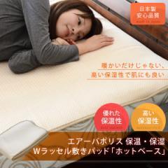 エアーパポリス 保温 保湿 Wラッセル 敷きパッド ベッドパッド 「ホットベース」 シングルサイズ あったか 暖か ベッドパッド 敷パッド