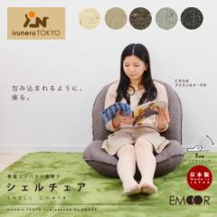 座椅子 一人掛け リクライニング 軽量コンパクト座椅子iruneruTOKYO シェルチェア Shell Chair 1人掛け 日本製 座いす 座イス リクライニ