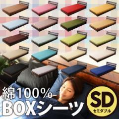 20色 日本製 ボックスシーツ BOXシーツ セミダブルサイズ ベッドシーツ マットレスカバー コーマ糸使用 綿100% 200本ブロード