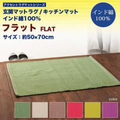インド綿 玄関マット 「FLAT/フラット」 約50×70cm アクセントラグ 玄関マット 玄関ラグ キッチンマット キッチンラグ バスマット 単色