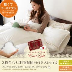日本製 エクセルゴールドラベル 2枚合わせ 羽毛布団 セミダブル ポーランド産ホワイトダックダウン90%