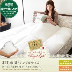 日本製 ロイヤルゴールドラベル 羽毛布団 シングル ポーランド産ホワイトグースダウン93% 軽くて柔らかいもちもち触感 ハイブリッド新合