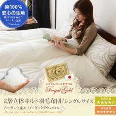 日本製 ロイヤルゴールドラベル 2層立体キルト 羽毛布団 シングル  ホワイトダックダウン 綿100%  羽毛ふとん 羽毛ぶとん 羽