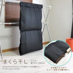 まくら干し 花粉・ほこり・色あせ対策に 枕干し袋 枕2個まで (まくらほし マクラ干し 枕干しカバー 枕干し袋 ぽっきり)【ポッキリ価格】