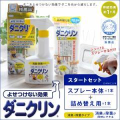 ダニクリン 消臭・除菌タイプ スタートセットスプレー本体 250ml + 詰め替え用 230ml(ダニ対策 防ダニ ダニ忌避剤 ダニをよせつけない