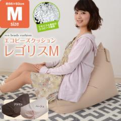 エコ ビーズクッション 「レゴリス」 背もたれつき(ビーズソファ 座椅子 座いす 1人掛けソファー パーソナルチェア ビーズソファ
