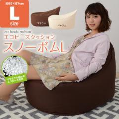エコ ビーズクッション 「スノーボム」 Lサイズ ビーズソファ 座椅子 座いす 1人掛けソファー パーソナルチェア