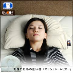 枕 低め ストレートネック 低い枕 女性 マッシュルームピロー 日本製 高さ調整 丸洗いOK パイプ まくら ピロー いびき 頚椎安定 エムール