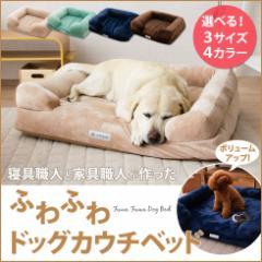 ペット用 ペットベッド 超ボリューム カウチベッド カバーを外して洗える パピー 成犬 シニア 老犬 犬 猫 洗濯 カドラー 送料無料