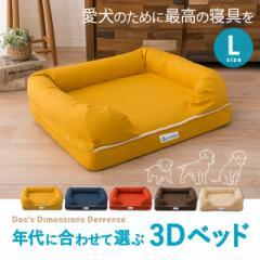 ペット用 3D ベッド Lサイズ パピー 成犬 シニア 老犬 高反発ウレタン 綿100% エアー ワンちゃん 犬 猫 通気性 丸洗い 介護 カドラー