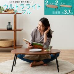 テーブル ローテーブル センターテーブル ウルトラライトテーブル 折りたたみ 子供 軽量 家具 角型 楕円 北欧 シンプル 完成品