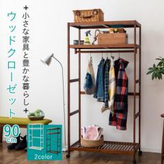 951c1f8337 クローゼット ハンガーラック おしゃれ 上棚付き 木製 収納 組立式 洋服棚 家具 ワードローブ 一人暮らし