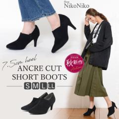 冬新作 アンクルカットショートブーツ 【即納】靴 シューズ ブーツ ショートブーツ ブーティ アンクル シンプル 8.0cm