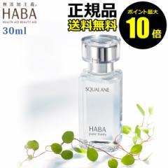 【P10倍】HABA スクワラン 30ml<HABA/ハーバー(ハーバー研究所)> ハーバーの高品位/無添加HABA/ハーバー研究所オイル