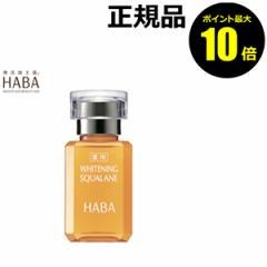 【P10倍】HABA 薬用ホワイトニングスクワラン 15ml<HABA/ハーバー(ハーバー研究所)>