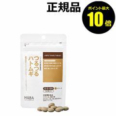 【P10倍】つるつるハトムギ(150粒) ダイエット 食品 サプリメント 健康