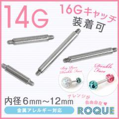 ボディピアス 14G ハイテクシャフト バーベル 16Gキャッチ装着可能(1個売り)◆オマケ革命◆