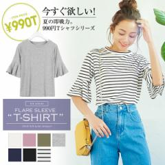 【990円Tシャツシリーズ】二の腕カバー◎[無地/ボーダー]フレアスリーブトップス[C3158]【入荷済】