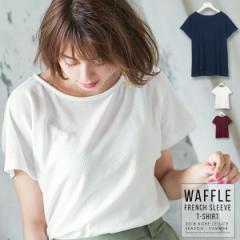 ワッフル素材☆フレンチスリーブTシャツ Tシャツ フレンチスリーブ トップス レディース [C3371]【入荷済】