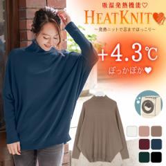 【HeatKnit】吸湿発熱機能☆ドルマンスリーブ発熱ニットトップス レディース 大きいサイズ セーター ハイネック[C3421]【入荷済】