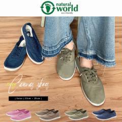 【Naturalworld ナチュラルワールド】2wayスニーカースリッポン I1868 入荷済 環境に優しいオーガニックコットン100% シューズ 靴