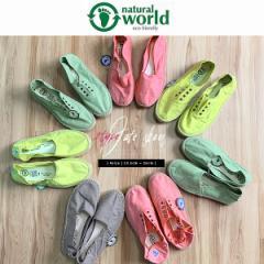 Naturalworld  正規品 ジュートスニーカーorエスパドリーユ  I1869  入荷済  オーガニックコットン100% ナチュラルワールド 靴 レディー
