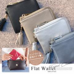 トレンドのミニバッグにマスト!取り外し可能タッセルチャーム付☆ファスナー式スリム薄型コンパクト財布/レディース[J562]【入荷済】