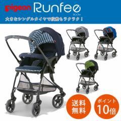 【送料無料】【ベビーカー】ピジョン Runfee RA8(ランフィ RA8)【ピジョン ベビー用品 赤ちゃん お出掛け 帰省】