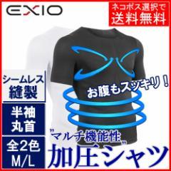 加圧シャツ 加圧インナー メンズ 半袖 丸首 加圧 インナー シャツ コンプレッション 姿勢矯正 補正下着 EXIO エクシオ