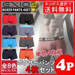 【ネコポス選択で送料無料】ボクサーパンツ メンズ セット ローライズ 単色4枚 全8色 M-XXL 男性下着 ボクサー パンツ EXIO エクシオ